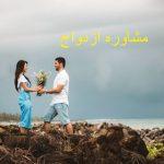 مرکز مشاوره ازدواج در شرق تهران