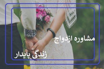 مشاوره ازدواج شرق تهران تهرانپارس