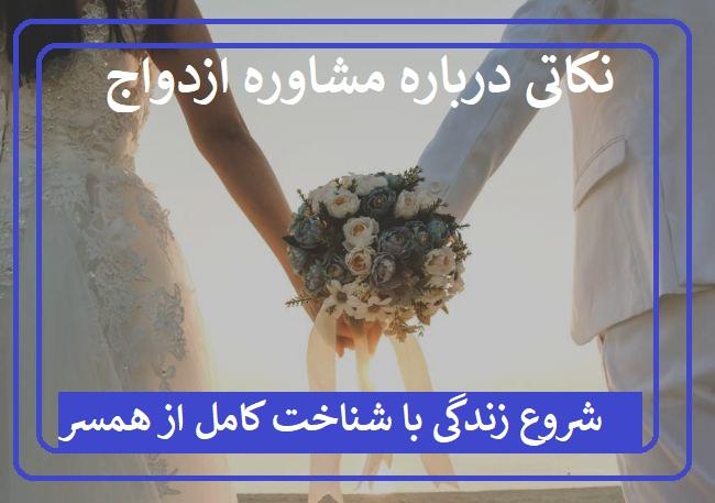 مشاوره قبل ازدواج برای زندگی موفق