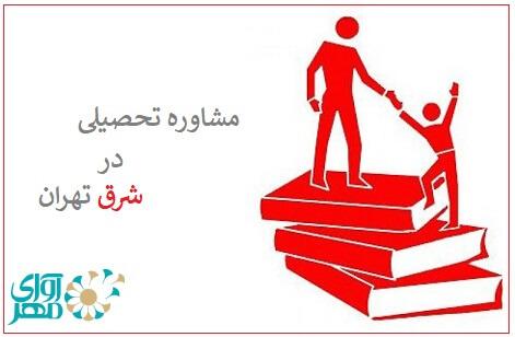مرکز مشاوره تحصیلی در شرق تهران