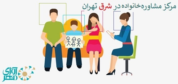 مرکز مشاوره خانواده در شرق تهران