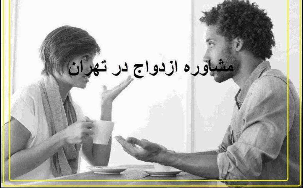 مرکز مشاوره ازدواج در تهران