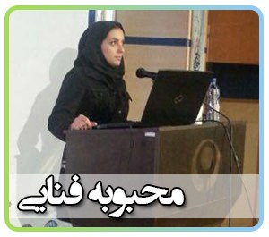 مشاورین مرکز مشاوره اوای مهر در شرق تهران