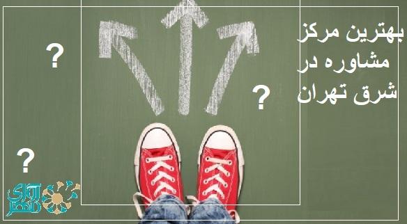 بهترین مرکز مشاوره در شرق تهران