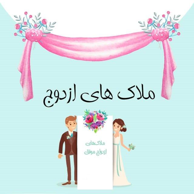 ملاک و فرد مناسب ازدواج
