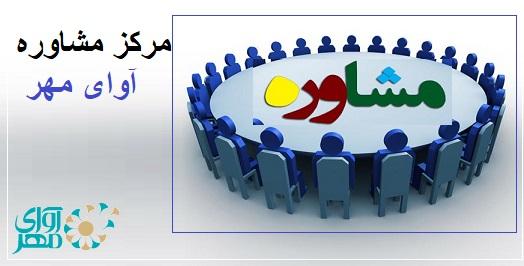 مرکز مشاوره آوای مهر در شرق تهران تهرانپارس