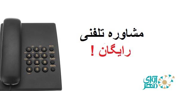مشاوره تلفنی شرق تهران