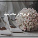 توصيه هاي ازدواج دختران درباره انتخاب و اشتباهات در انتخاب همسر