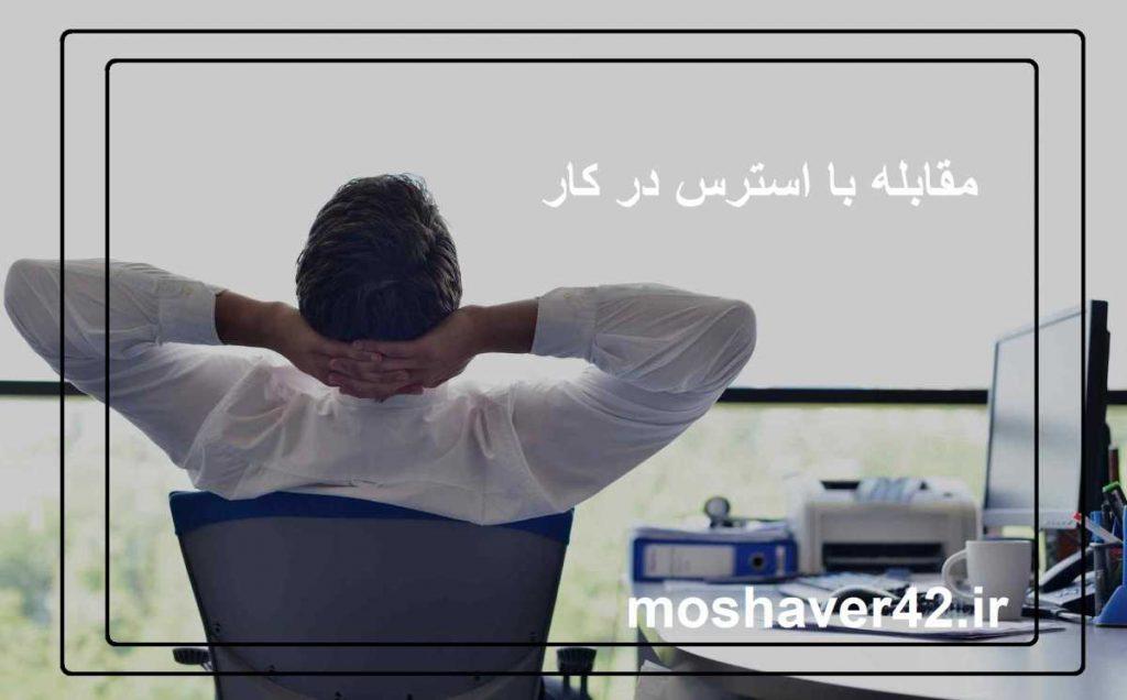 مقابله با استرس در سر کار
