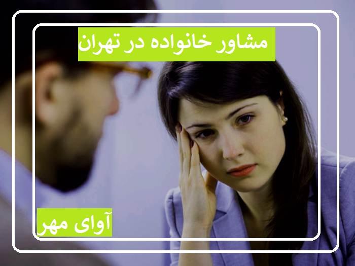 مشاور خانواده در تهران