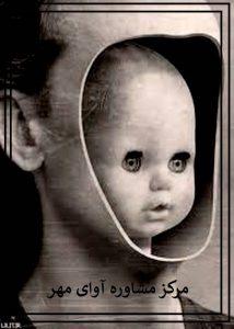کودکی درون یک دختر بالغ