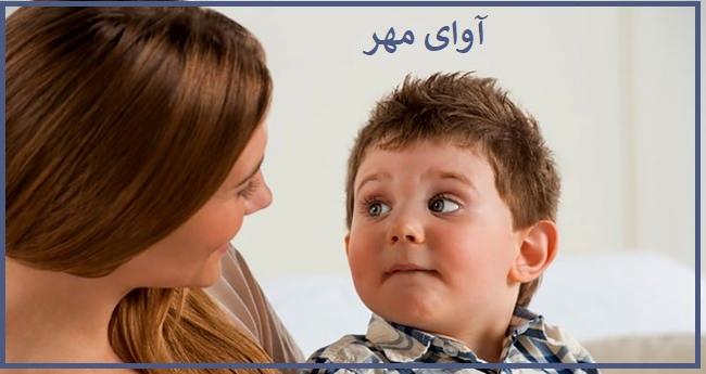 صحبت با کودک دروغگو برای تربت او