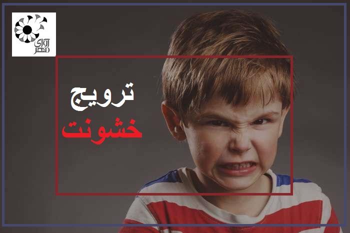 اشتباه مهم تربیت کودک ترویج خشونت
