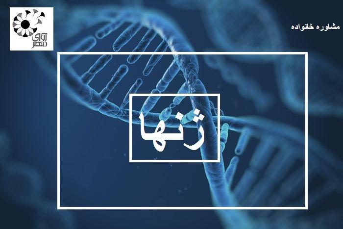 مشاوره خانواده و تاثیر ژنها بر فرد