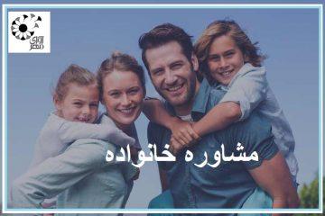 مشاوره خانواده مشاوره رایگان