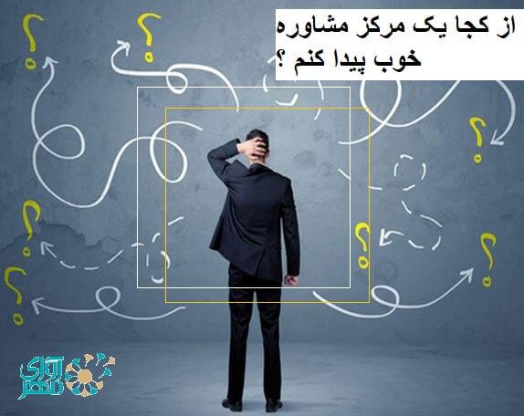 از کجا یک مرکز مشاوره خوب در شرق تهران پیدا کنم ؟