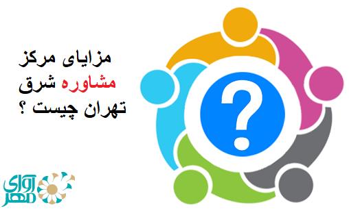 مزایای مراجعه به مرکز مشاوره شرق تهران تهرانپارس
