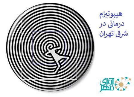 هیپنوتیزم درمانی در شرق تهران