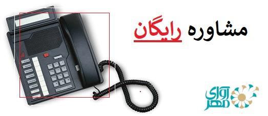 مشاوره رایگان مرکز مشاوره اوای مهر بهترین مرکز مشاوره در شرق تهران