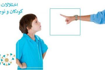 اختلالات رفتاری کودکان و نوجوان