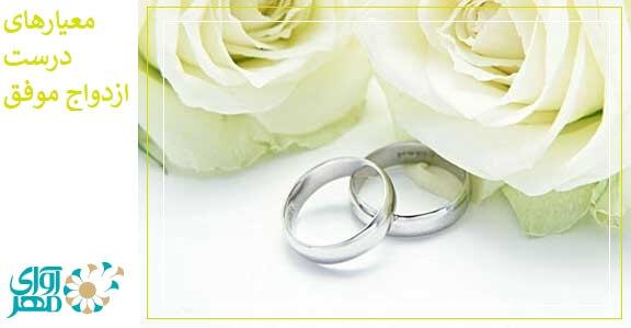 معیار های درست یک ازدواج موفق چیست ؟