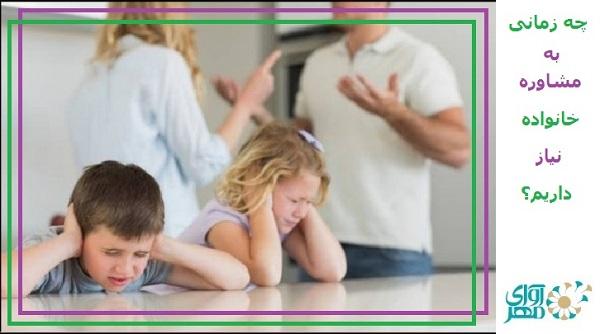 چه زمانی به مشاوره خانواده نیاز داریم؟