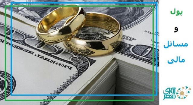 پول و مسائل مالی