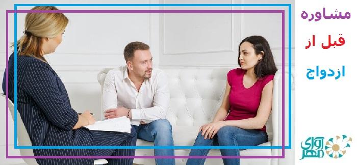 مشاوره قبل از ازدواج به چه دردی میخورد؟