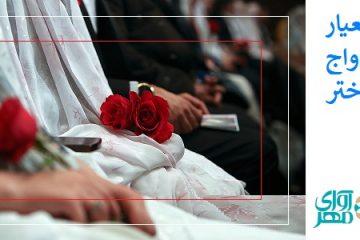 معیار ازدواج با دختر